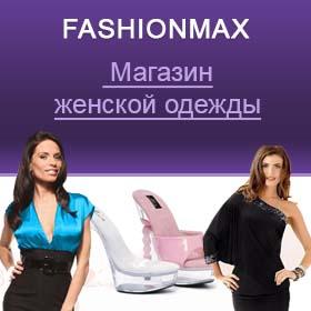 Магазин женской одежды в Ришоне - FASHIONMAX