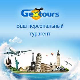Туристическое агентство в Бат-Яме - Geo Tours