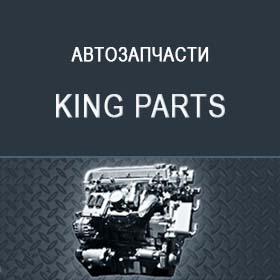KingParts - автозапчасти для американских машин. Автомастерская в Лоде.