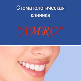 Врач-Стоматолог в Иерусалиме - Dental Clinic D'Amro