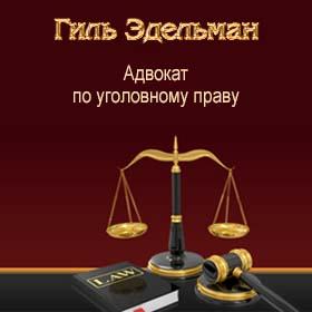 Адвокат по уголовному праву в Израиле - Гиль Эдельман