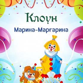 Клоун Марина-Маргарина в Израиле. Организация детских праздников в Израиле.
