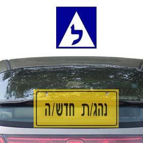 Учитель вождения в Израиле. Учитель вождения в центре страны. Автошколы Израиля.