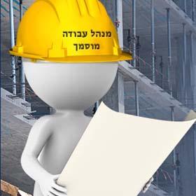Школа прорабов в Израиле. Курс повышения квалификации для инженеров и техников-строителей в Израиле.