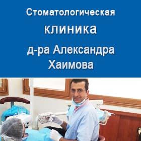 Стоматолог в Холоне А. Хаимов. Лечение зубов в Израиле. Стоматологическая клиника в Холоне.