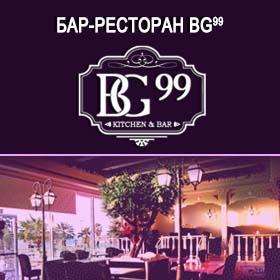 Ресторан в Бат Яме BG99. Бар в Бат Яме. Ресторан в центре Израиля. Рестораны Израиля.