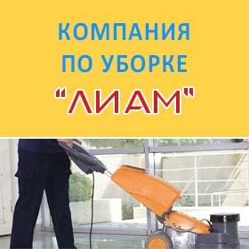 """Компания по уборке в Израиле """"Никайон, Полиш, Цева, Лиам"""". Малярные работы в Израиле."""