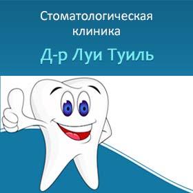 Стоматологическая клиника д-ра Луи Туиль