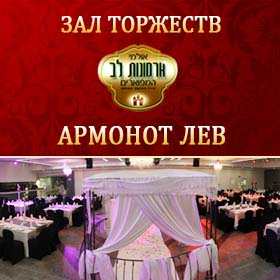 "Залы торжеств в Ашкелоне - ""Армонот Лев"""