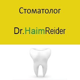 Стоматолог в Ашкелоне - Доктор Хаим Рейдер