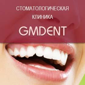 Стоматологическая клиника в Хайфе GMDent