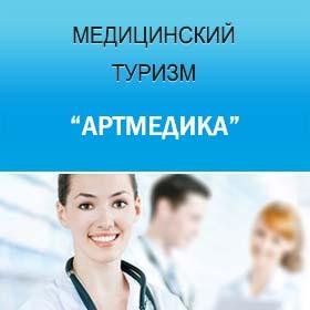 Медицинский туризм в Израиле - Артмедика. Обследование в Израиле. Диагностика в Израиле