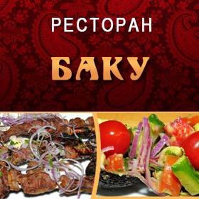 Азербайджанский ресторан в Тель-Авиве - «Баку»