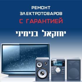 Ремонт электроники в Израиле- Бениамини